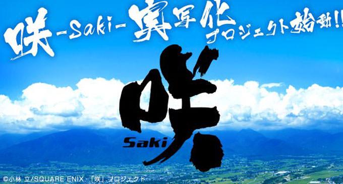 『咲-Saki-』が実写化!!12月に深夜ドラマ、2017年に劇場映画化決定!!