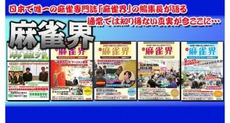 【6/21(水)19:00】麻雀界ニュースNOW