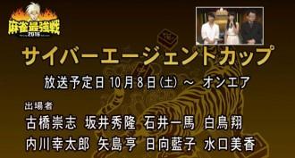 「サイバーエージェントカップ」出場者が決定!10/8(土)開催!