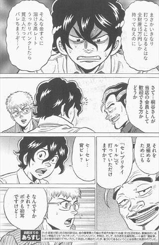 1015_kirinji_03_R