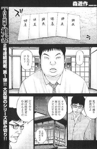 kashiwagi_01_R