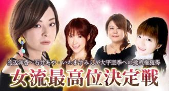 女流最高位決定戦 渡辺洋香・石井あや・いわますみえが大平亜季への挑戦権獲得!!