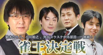 雀王決定戦 鈴木たろう・小川裕之・角谷ヨウスケが木原浩一雀王へ挑戦!!