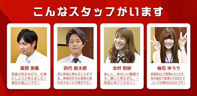 bull_staff01