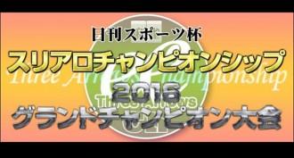 【9/24(土)15:00】日刊スポーツ杯 スリアロチャンピオンシップ2016 グランドチャンピオン大会