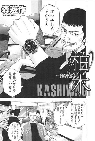 kashiwagi_02-1_R