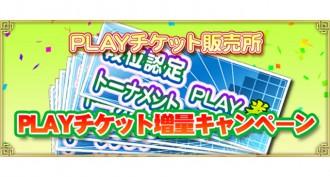 『MJアプリ』最大で 2 倍に増量!「PLAY チケット増量キャンペーン」開催中!