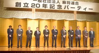 麻将連合創立20年記念パーティー 渋谷で開催