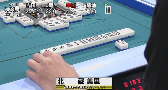 蔵美里が初優勝/第11回オータムチャンピオンシップ