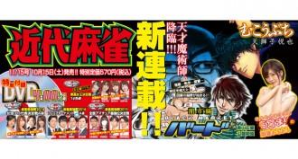 【本日10月15日発売】『近代麻雀』11月15日号 巻頭カラーは『高宮まりの麻雀あるある』 『バード』新章スタート!