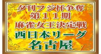 【3/20(月)12:00】夕刊フジ杯争奪第11期麻雀女王決定戦 名古屋大阪1組最終節
