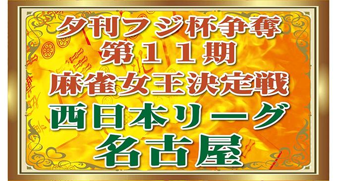 【11/29(火)13:00 】夕刊フジ杯争奪第11期麻雀女王決定戦 名古屋第2節