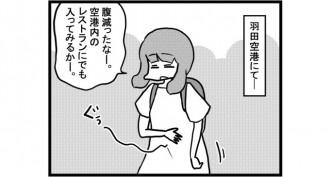 第536話 女流雀士と羽田空港