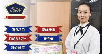 【週休2日月33万~】雀荘で働きたい人必見!全国チェーン「麻雀さん」の3つの魅力【PR】
