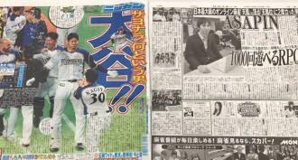 【本日26日発売】日刊スポーツ「月刊ニッカン麻雀」は天鳳位・ASAPIN特集