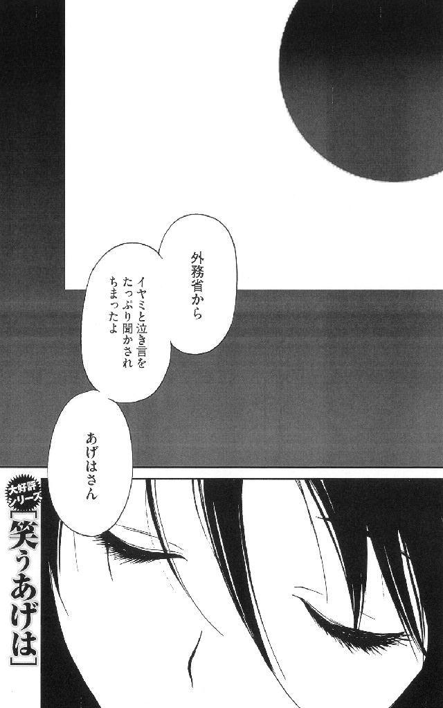 1201_ageha_01_R