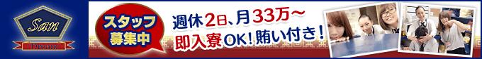 麻雀さん求人広告_680×84
