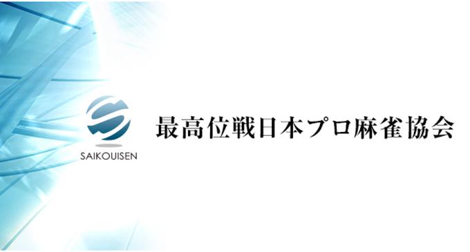 【11/13(日)13:30】最高位戦ドラフト会議2016