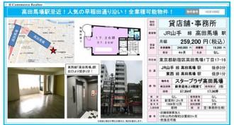 【募集終了】雀荘(麻雀店)用物件情報 – 高田馬場駅徒歩3分