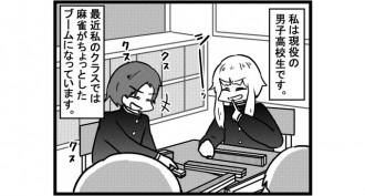 第565話 女流雀士投稿ちゃんと教室麻雀