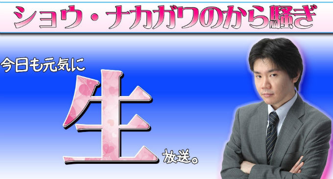 【7/31(月)19:00】ショウナカガワのから騒ぎ!【ギリギリの番組】