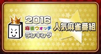 編集部が選んだ注目番組ランキング(2016/12/19~12/25)
