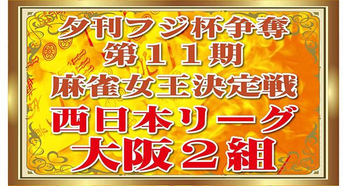 【12/15(木)12:00 】夕刊フジ杯争奪第11期麻雀女王決定戦 大阪2組第3節