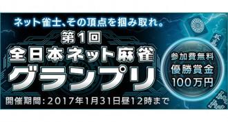 「オンライン麻雀 Maru-Jan」が優勝賞金100万円、日本一のネット雀士を決める麻雀大会を開催!!