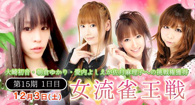 15期女流雀王戦1日目