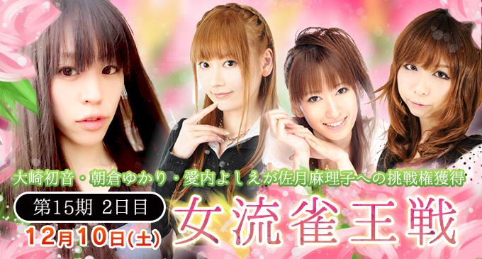 【12/10(土)12:00】第15期女流雀王決定戦2日目(6~10回戦)