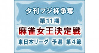 【12/15(木) 11:00】夕刊フジ杯争奪 第11期 麻雀女王決定戦[東日本リーグ 予選 第4節]
