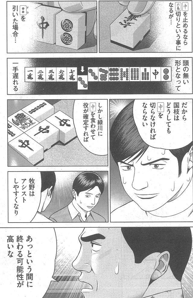 kozou_03_R