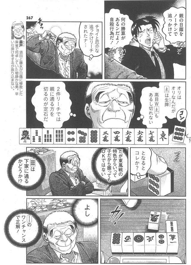 mukoubuchi_03_R