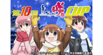 「セガNET 麻雀 MJ」と「セガネットワーク対戦麻雀 MJ5 R EVOLUTION」にて、全国大会『第10 回 咲-Saki-CUP』開催!
