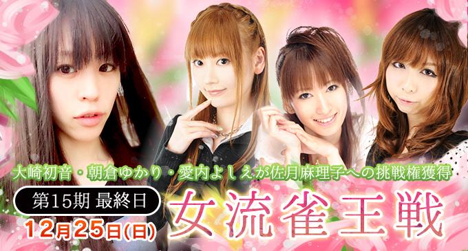 15期女流雀王戦最終日