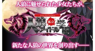 【1/24(火)18:00】私立人狼アイドル学園:4限目