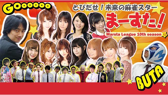 【6/15(木)19:00】マースタリーグ~season10~第20節