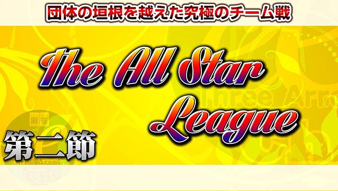 【1/18(水)11:00】団体の垣根を超えた究極のチーム戦 The All Star League 第2節