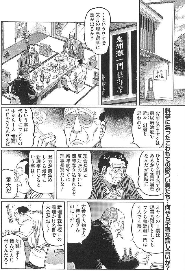 mukoubuchi_02_R