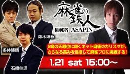 【1/21(土)15:00】麻雀の鉄人 挑戦者ASAPIN