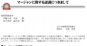 賭けないマージャンへの認識求める 全日本健康麻将協議会が飯塚市長に意見書