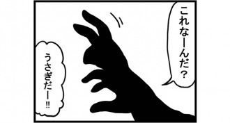 第628話 女流雀士の手影絵遊び