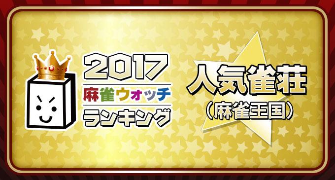 全国人気雀荘ランキング(2017/1)