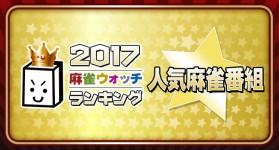 編集部が選んだ注目番組ランキング(2017/03/20~2017/03/26)