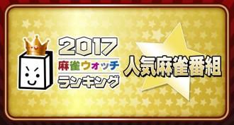 編集部が選んだ注目番組ランキング(2017/05/01~2017/05/07)