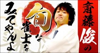 斎藤俊の旬な雀士を見てやんよ 第2回 松本吉弘 後編「フロックで勝ったと思われないために」