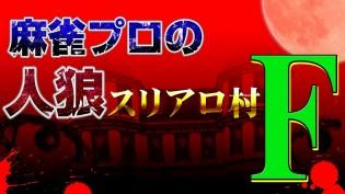 【1/22(日)19:30】麻雀プロの人狼 スリアロ村F:三日目