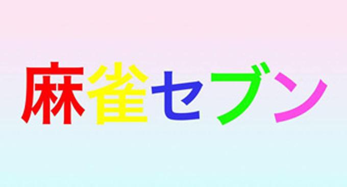 麻雀セブン【新店情報】