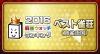 bnr_ranking680x365