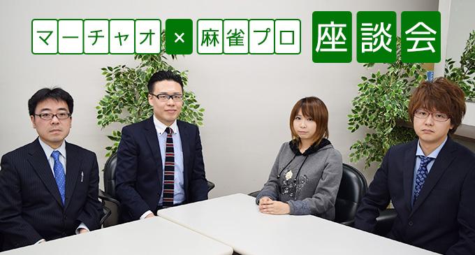 マーチャオx麻雀プロ座談会【PR】